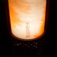 京都・東山花灯路2013