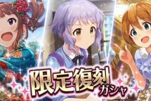 【ミリシタ】本日15時から『限定復刻ガシャ』開催!奈緒、瑞希、このみのSSR復刻!