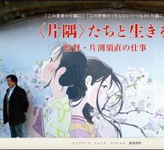 「この世界の片隅に」の片渕須直監督を追ったドキュメンタリー映画に枚方が映ってるみたい