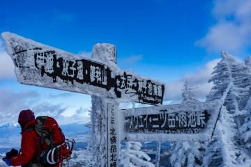 北横岳登山で雪山シーズンイン