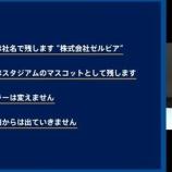 『[町田ゼルビア] サポーターミーティングを開催!! クラブの未来構想について説明 「新エンブレム&新チーム名 ゼルビー君は残す」』の画像