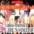 『※番外編 kaku-butsu GIRLS COLLECTION 2017にノリで行ってきた件』の画像