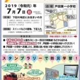 『戸田市上戸田地区にお住いの方へ 明日10時から始まる「水害避難訓練」にぜひ参加ください。滅多にない訓練です。体育館では防災に関する体験や映像、スタンプラリーもあります。』の画像