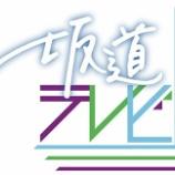 『『もっと知りたい坂道テレビ』講座、中止が発表される・・・』の画像