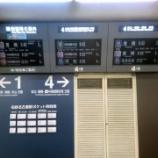 『名鉄その1 中部国際空港まで、特急の「一部特別車」に乗車しました!』の画像