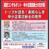 『埼玉県中小企業診断協会に続いて、神奈川県中小企業診断協会会長をお招きします!』の画像