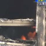 『青葉真司は韓国人?実家や生い立ち「京都アニメーション火災」犯人は誰か名前を2chがツイッター特定し動機がやばい【画像】』の画像