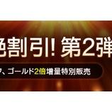 『【クリティカ ~天上の騎士団~】「7月の超絶割引第2弾」キャンペーンのご案内』の画像