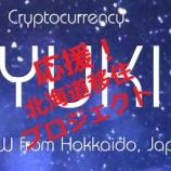 『仮想通貨【YUKI】北海道移住ドラフト会議に参戦! 仮想通貨のすすめ YUKI プロジェクト』の画像