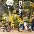 モトチャンプ2021年 10月号は発売中です!