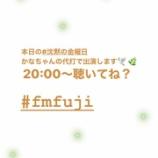 『【元乃木坂46】なんだって!?斉藤優里、ドジを犯してしまうwwwwww』の画像