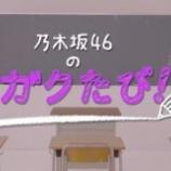 『『乃木坂46のガクたび!』放送決定!!!!!!キタ━━━━(゚∀゚)━━━━!!!』の画像