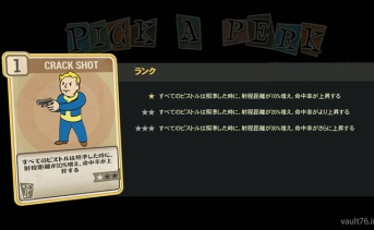 Fallout 76 PERK「Crack Shot」