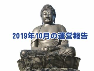 【運営報告2019年10月】人気記事ランキングなど。アクセス数は81.5万PVでした。