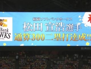 松田宣浩 史上72人目の通算300二塁打達成!