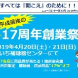 『ニュースレター43号お送りしました【平成最後の17周年創業祭】』の画像