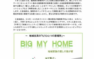 『キャンパー鹿児島 福岡出店決定(* ̄∇ ̄*)エヘヘ』の画像