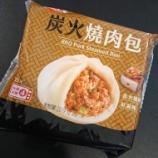 『【7-11】炭火焼肉包、中式酸辣湯春雨』の画像