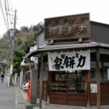 『JAL×はんつ遠藤コラボ企画【鎌倉・江の島編】番外編・力餅(力餅家)』の画像