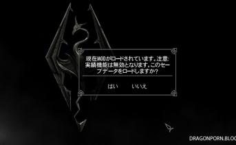 Skyrim SE 1.5.3 英語版日本語化