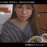 『[イコラブ] 写真集3シチュエーションのプチ演技に挑戦『自宅デートのみりにゃ』【大谷映美里】』の画像