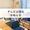 """【テレビ出演のお知らせ】人生""""初""""のリモート収録でした!"""