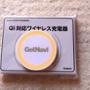 GetNAVI 10月号付録 Qi 対応 ワイヤレス充電器