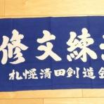札幌清田剣道会