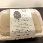 『【唐津焼でよりおしゃれに】新潟のごまどうふ屋さんのごまうふふが美味しい!唐津焼の取り合わせも』の画像