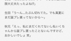 【乃木坂46】いくちゃんと真夏のコントwwww