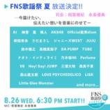 『超速報!!!乃木坂46 今年も『FNS歌謡祭』出演決定!!!!!!キタ━━━━(゚∀゚)━━━━!!!』の画像