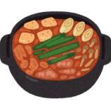『キムチ鍋の具で一番うまいのって油揚げだよな』の画像
