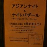 『8月31日 戸田市後谷公園で午後3時から「花苗」プレゼントやります!』の画像