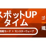 『【クリティカ ~天上の騎士団~】12/3(木)~12/8(火) スポットUPタイムのご案内』の画像