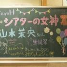 『9/25 HKT48 チームH「シアターの女神」公演 山本茉央生誕祭』の画像