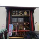 山形市 中国料理 広東