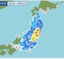 宮城県で震度5弱