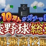 『高校野球総選挙2019順位結果」2chの予想を先行公開【動画】』の画像