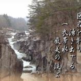 『フォト短歌「一衣帯水」』の画像