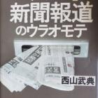 『新聞報道のウラオモテ』の画像