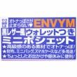 【速報】Popteen (ポップティーン) 2019年 12月号 《特別付録》 ENVYM(アンビー)黒レザー風ウォレットつきミニポシェット