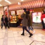 『古潭老麺 なんばウォーク東店@大阪市中央区千日前虹の街』の画像