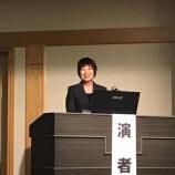 『学会発表(日本医療マネジメント学会第18回九州・山口連合大会)』の画像
