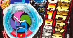 【おもちゃ】DX妖怪ウォッチUプロトタイプの発売日決定!