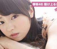 【欅坂46】今泉佑唯『駆け上るまで待てない!』に登場!小顔で可愛いしグラビア映えはトップクラスだね!