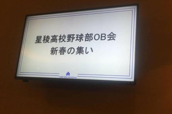 Ob 会 日航