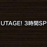 9月14日「UTAGE! 3時間SP」で指原莉乃たちがマツケンサンバⅡを披露