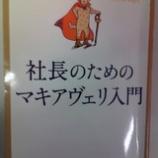 『社長必見のお奨め本』の画像