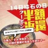 『ラスト2回開催!!石焼らーめん火山【いい石の日】♪』の画像