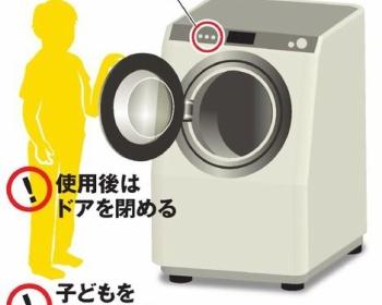 ドラム式洗濯機に男児が閉じ込められた事故、チャイルドロックが使われていなかったことが判明・・・大阪・堺市